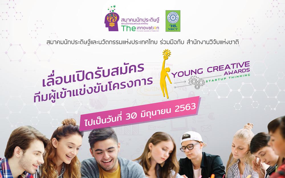 เลื่อนเปิดรับสมัครโครงการ Young Creative Awards Startup Thinking เป็นวันที่ 30 มิถุนายน 2563